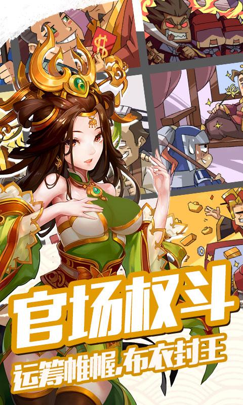 雷鸣三国(神魔永抽特权)游戏截图5