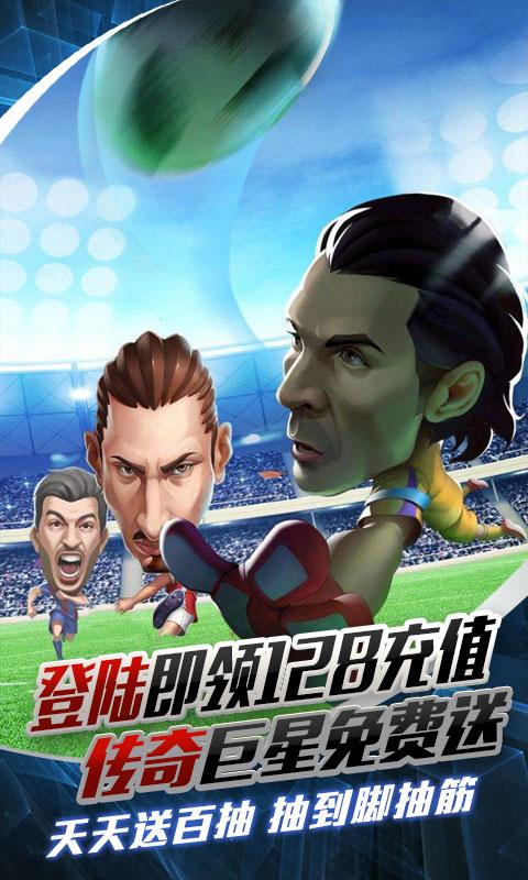 足球大逆袭(送128充值)游戏截图1