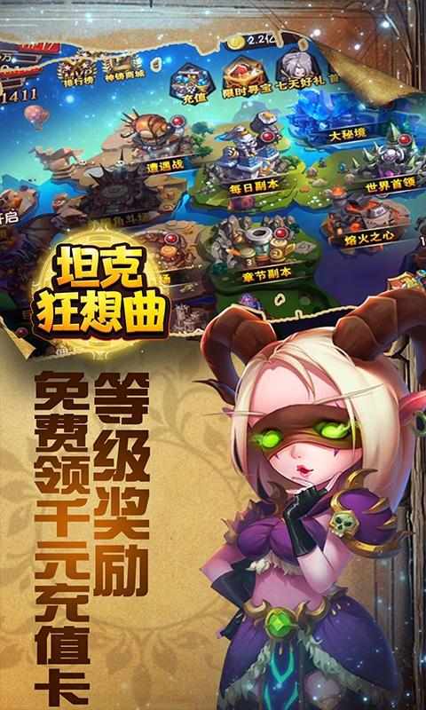 坦克狂想曲(送千元充值)游戏截图1