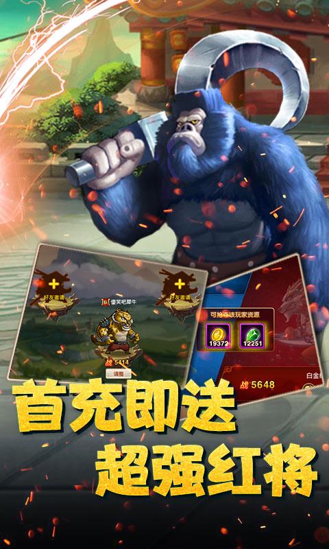魔神战纪(送特权商城2)游戏截图4