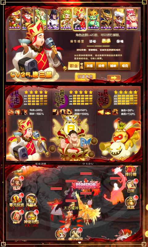 梦幻仙道(送1000充值)游戏截图3