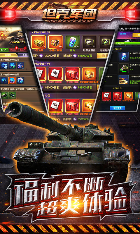 坦克军团(送198充值卡)游戏截图5