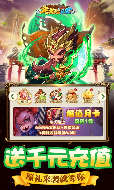天天怼三国(送千元充值)游戏截图2