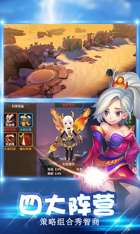 大话蜀山(星耀特权)游戏截图5