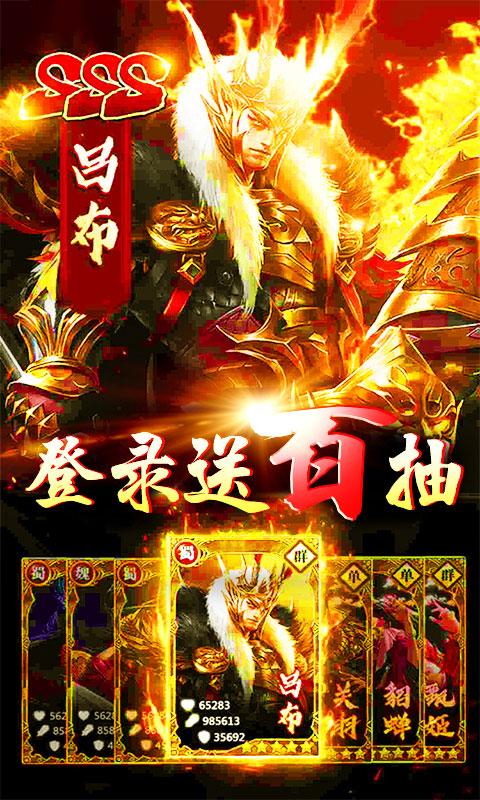 恋三国(送百抽)游戏截图3
