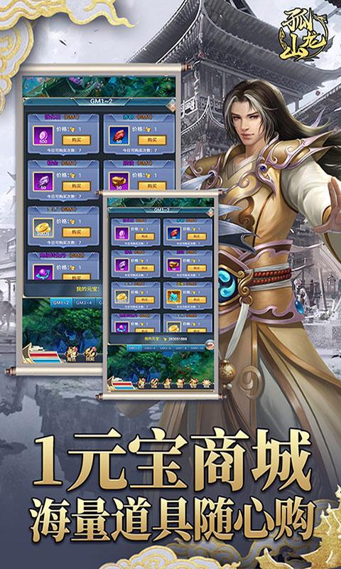 孤龙山(送GM海量充)游戏截图5