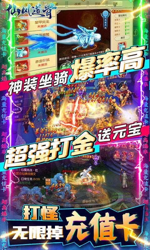 仙风道骨(送GM海量充)游戏截图4