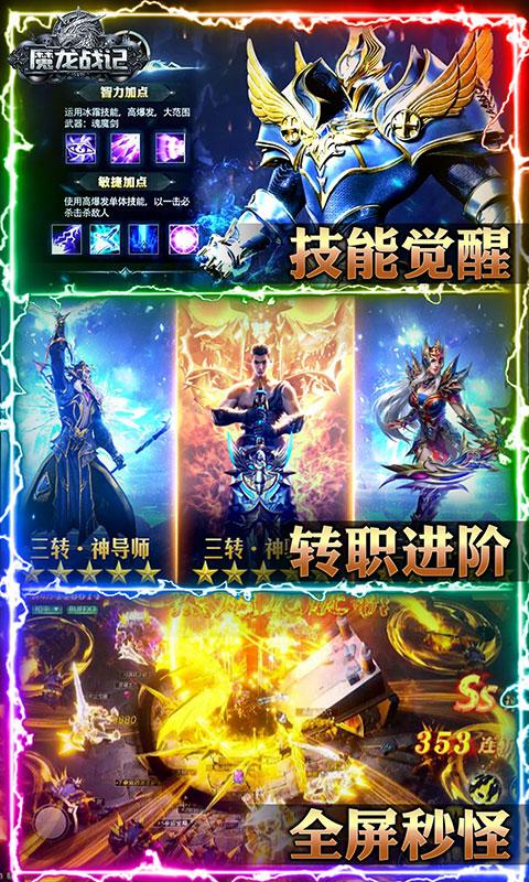 魔龙战记(送魔龙)游戏截图3