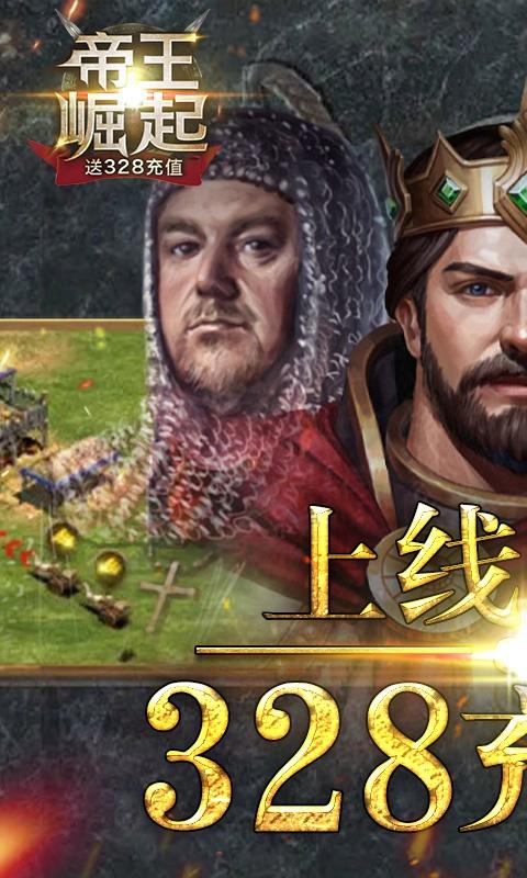 帝王崛起(送328充值)游戏截图1