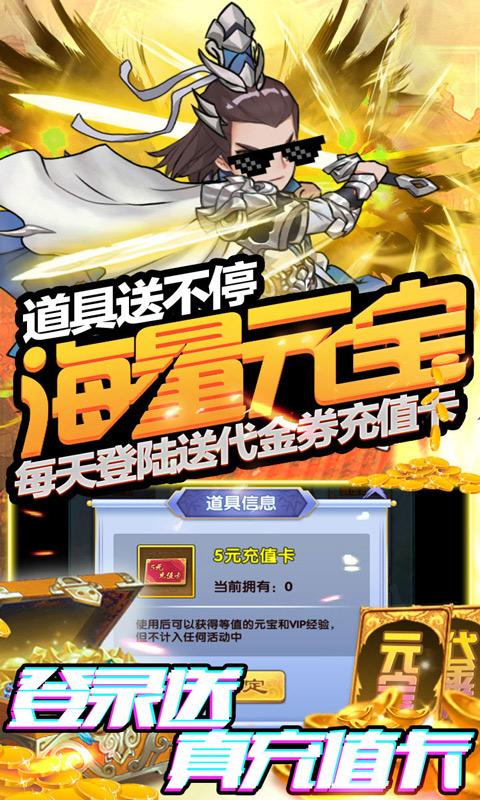 塔防镇魂师(送328代金券)游戏截图5