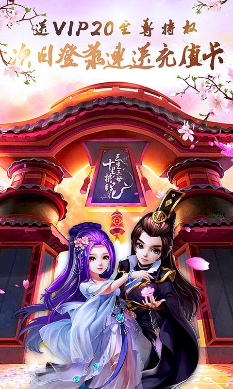 三生三世十里桃花(星耀特权)游戏截图1