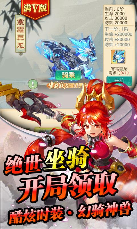 仙剑缘(星耀特权)游戏截图4