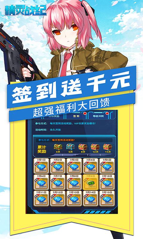 精灵战纪(送千元真充)游戏截图1