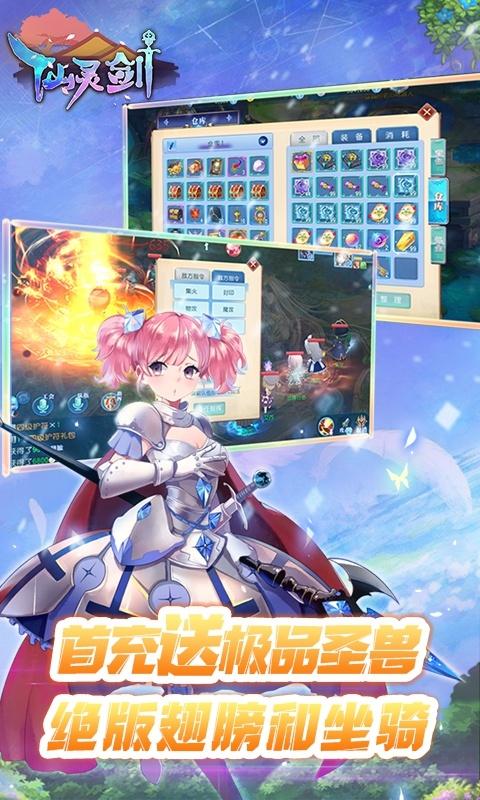 仙灵剑(送千元充值)游戏截图2