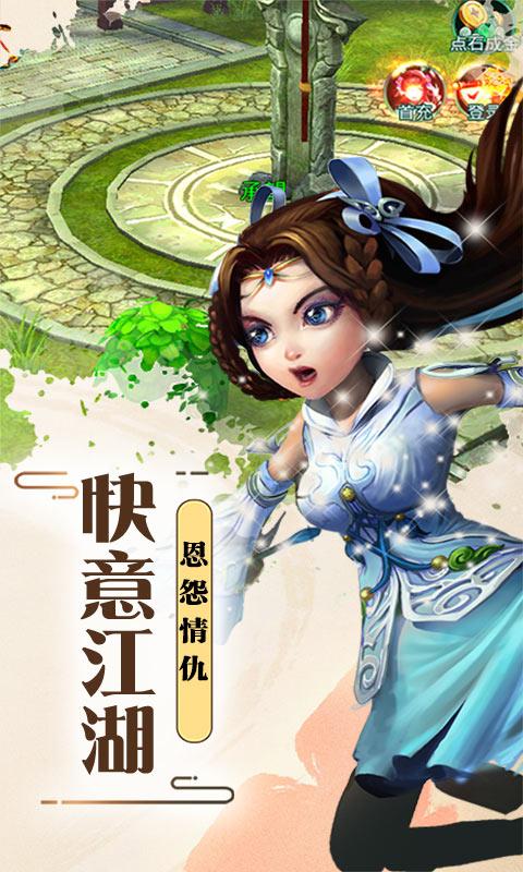 侠客游(海量元宝)游戏截图5