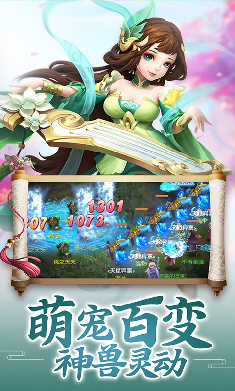 九天仙梦(商城特权)游戏截图5