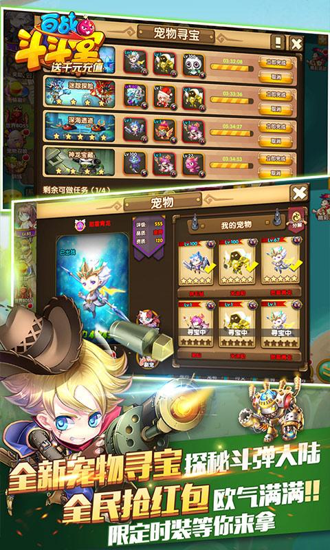 百战斗斗堂(送千元充值)游戏截图3