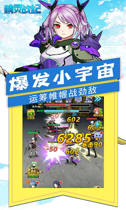 精灵战纪(送千元真充)游戏截图5