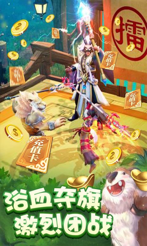 百恋成仙(送千元充值)游戏截图5