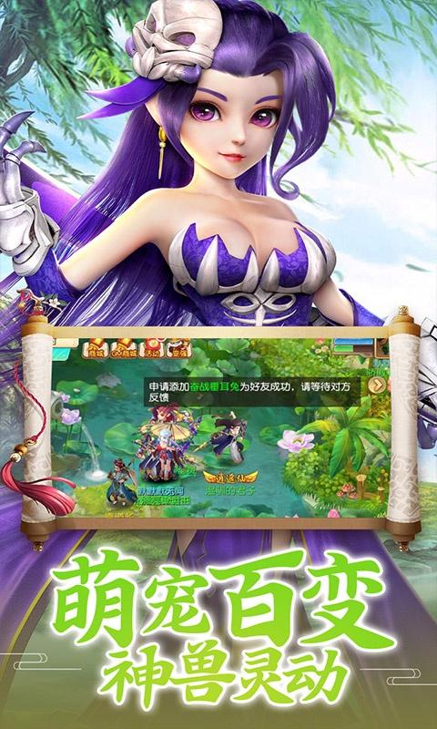 九天仙梦(商城特权)游戏截图4