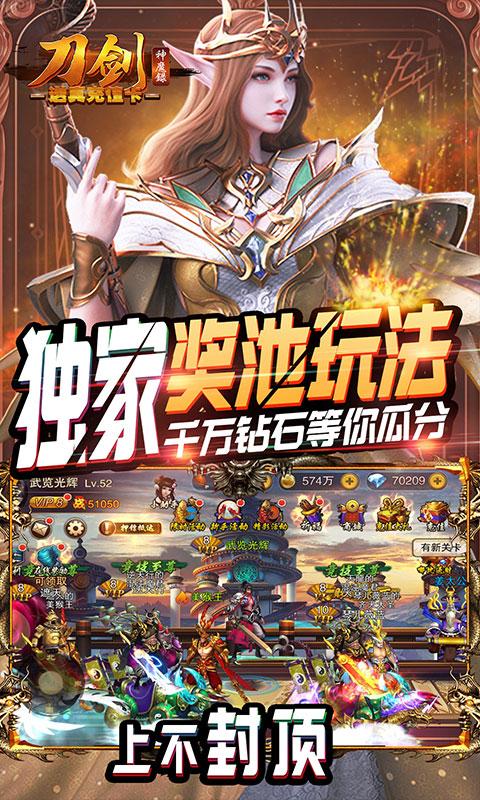 刀剑神魔录(送真·充值卡)游戏截图5