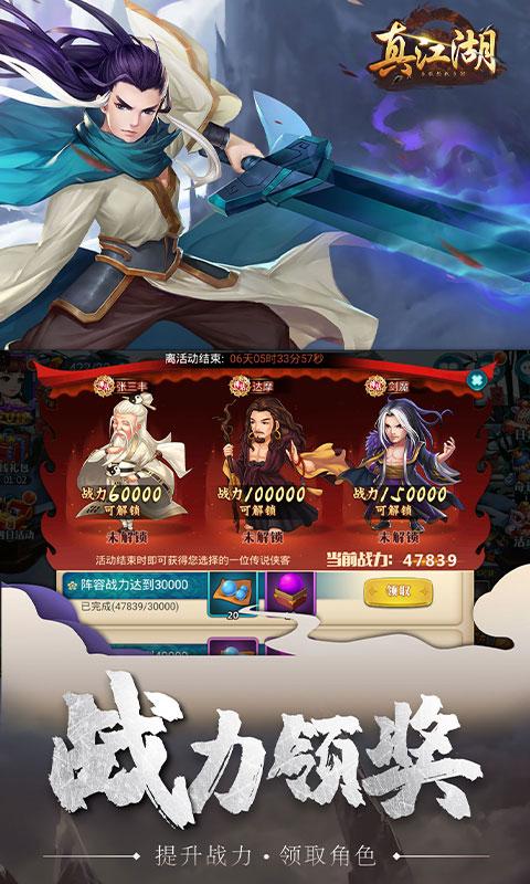 真江湖HD(星耀特权)游戏截图3
