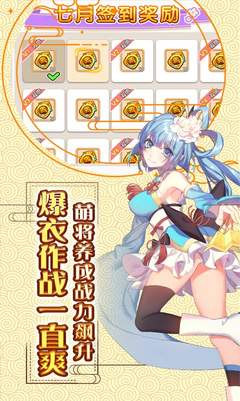 萌战无双(永抽特权)游戏截图3