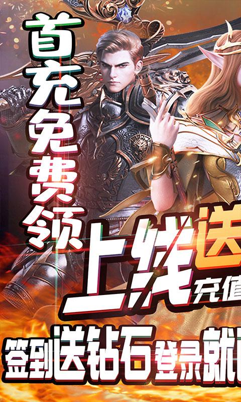 刀剑神魔录(送真·充值卡)游戏截图1