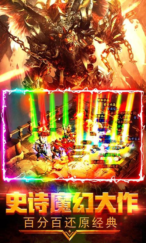 神龙猎手(开局送万抽)游戏截图2