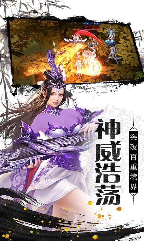 剑侠奇缘(海量充值卡)游戏截图5