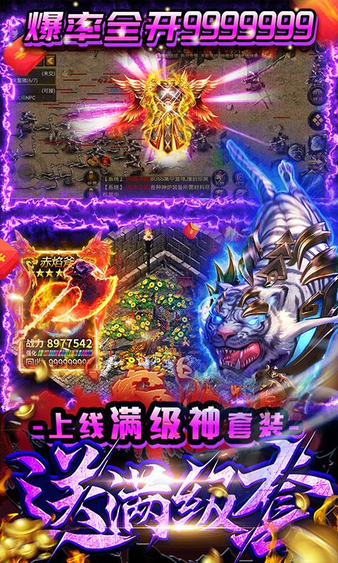 七战(无门槛送首充)游戏截图3