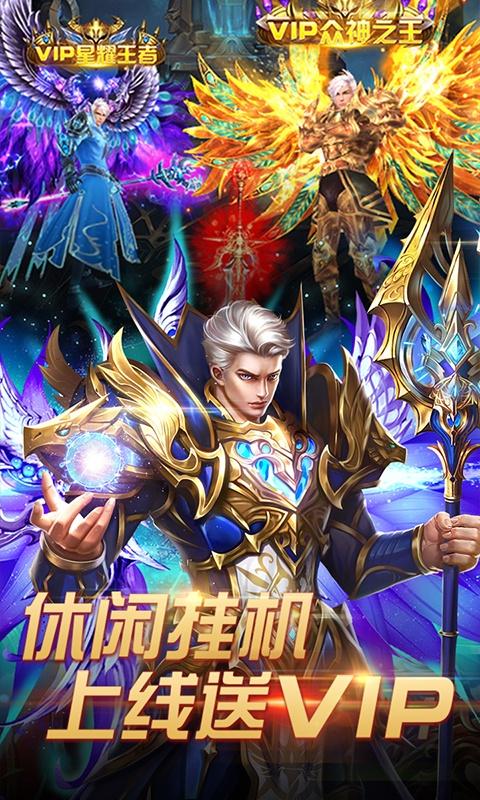 正义荣耀(百抽特权)游戏截图3