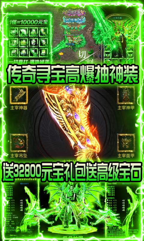 赤月皇城(送328代金券)游戏截图3