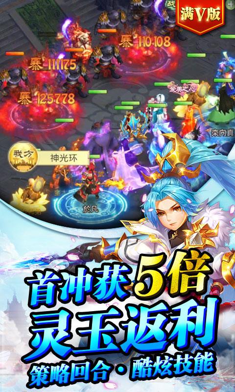 仙剑缘(星耀特权)游戏截图2