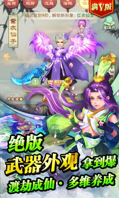 仙剑缘(星耀特权)游戏截图3