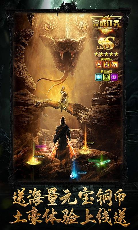 秘境寻宝英雄(星耀特权)游戏截图3