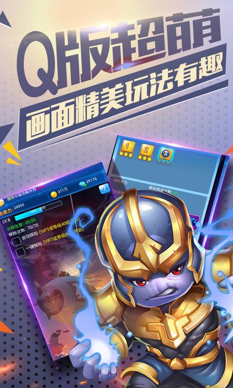 雷霆英雄(送海量钻石)游戏截图3