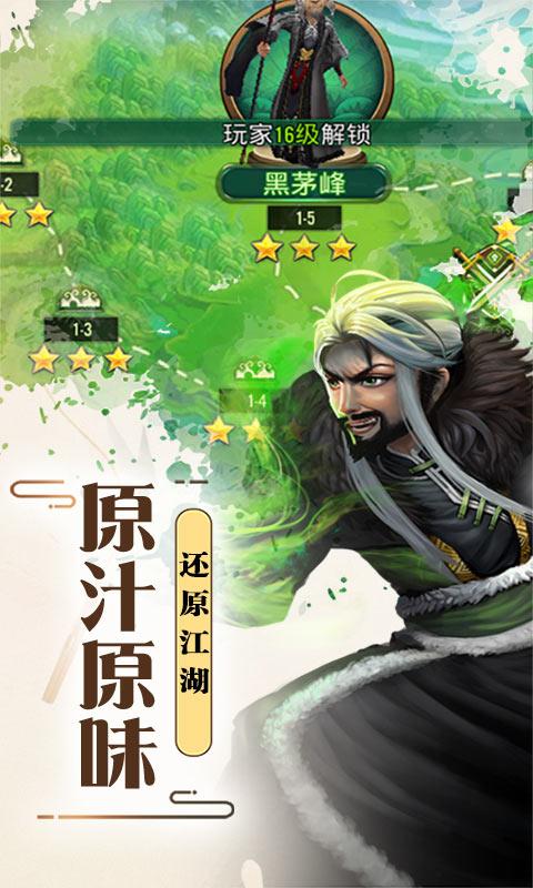 侠客游(海量元宝)游戏截图2