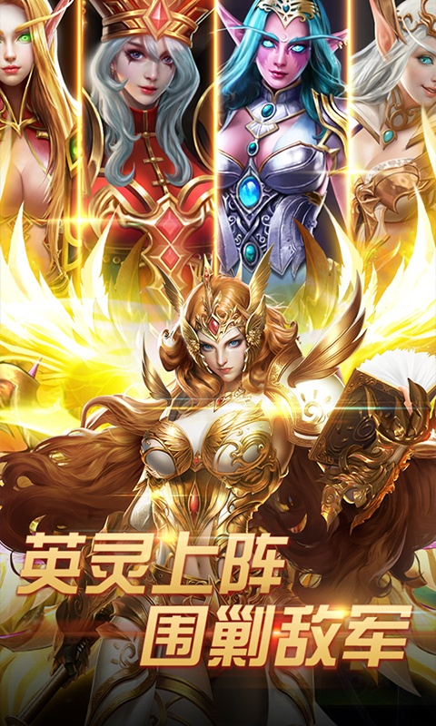 正义荣耀(百抽特权)游戏截图4