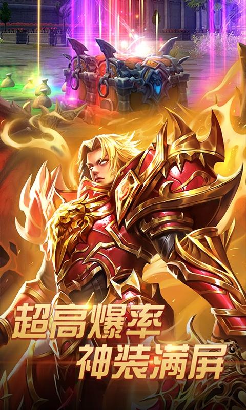 正义荣耀(百抽特权)游戏截图2