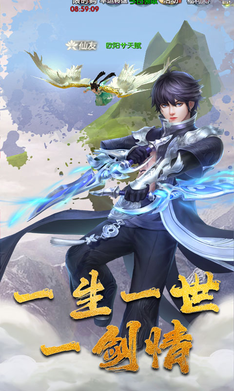 一剑成仙(海量打金)游戏截图5