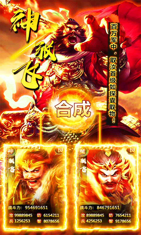 恋三国(送百抽)游戏截图4