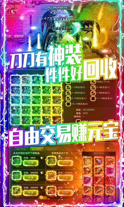 龙城秘境(送648元充值)游戏截图4