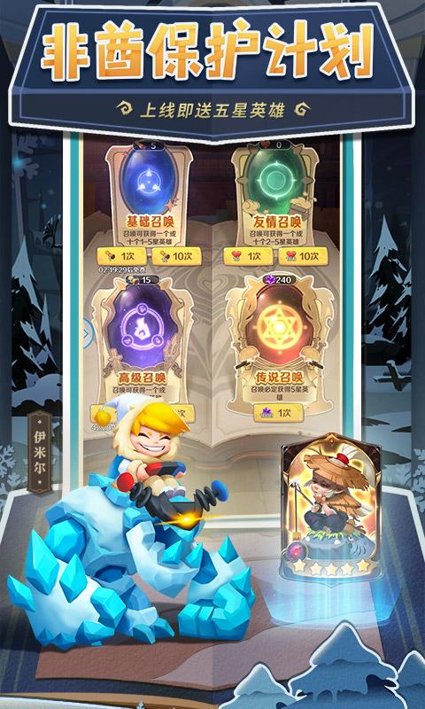 暴走神话游戏截图4