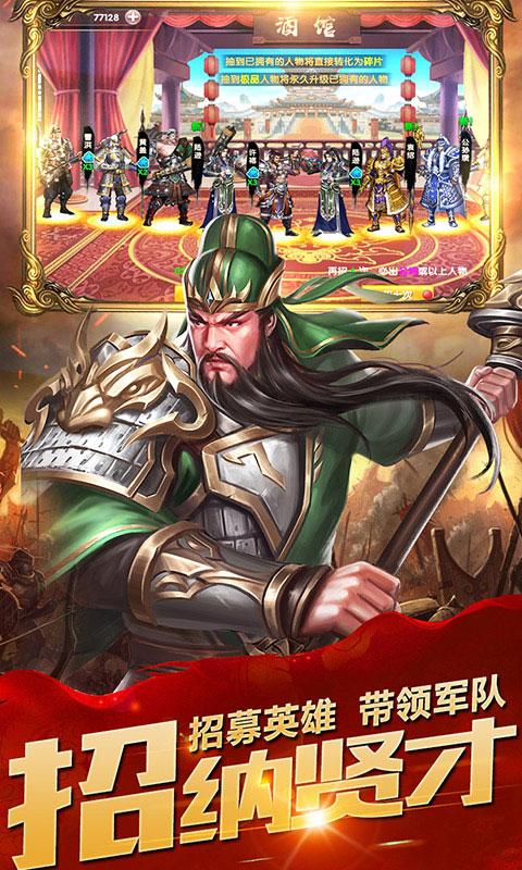 乱斗三国游戏截图3