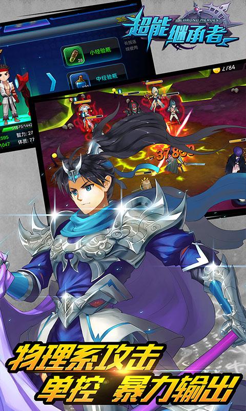超能继承者(星耀特权)游戏截图2