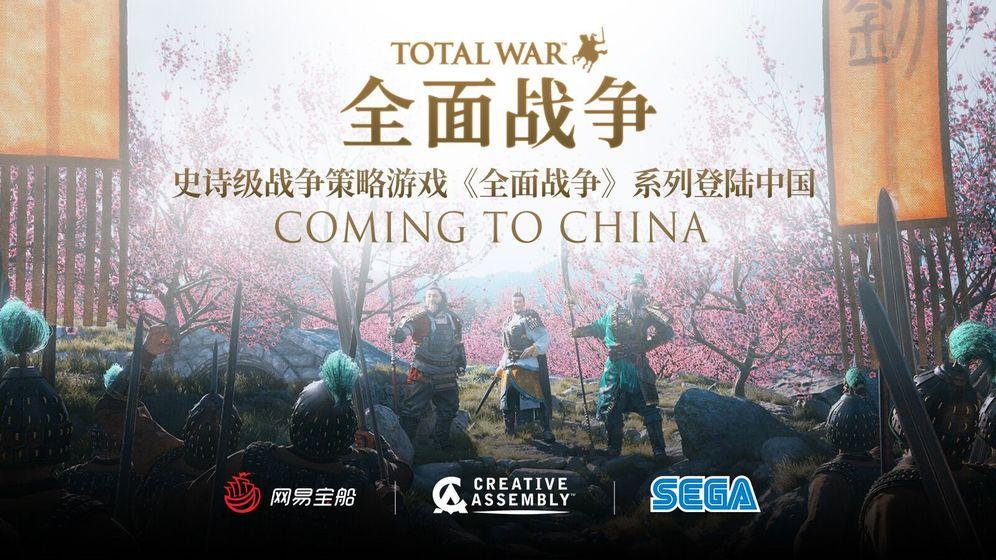 全面战争:英雄传游戏截图1