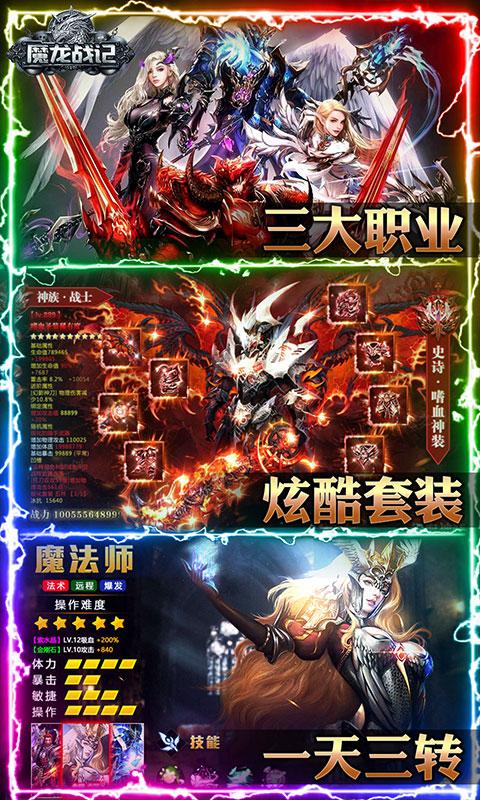 魔龙战记(送魔龙)游戏截图2