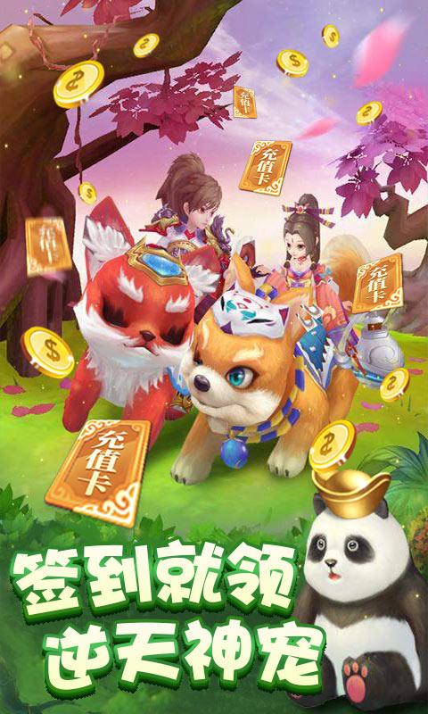 百恋成仙(送千元充值)游戏截图3