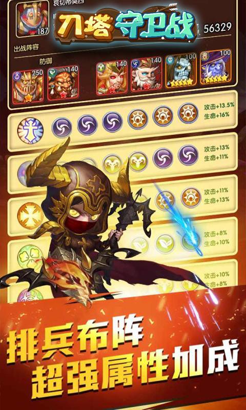 刀塔守卫战游戏截图1